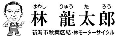 林龍太郎はやしりゅうたろう・新潟市秋葉区結|林モーターサイクル