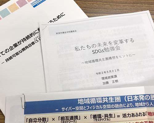 5/21 同期議員が集まりSDGsの勉強会