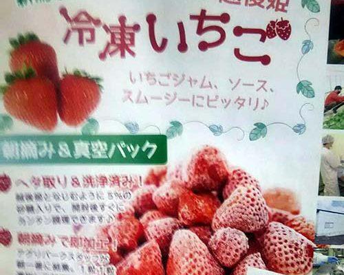 7/6㈪ 新潟市アグリパーク食品加工支援センターで、お話しを伺って参りました。