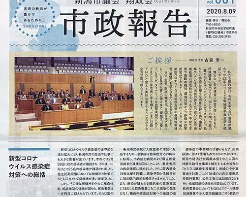 新潟市議会「翔政会」市政報告 Vol.001発行