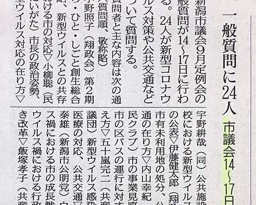 新潟市議会9月定例会におきまして、一般質問に立ちます。9/15の予定です。