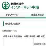 9/15 新潟市議会9月定例会で、一般質問に立ちました。