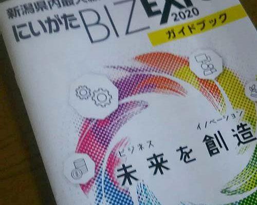 10/15-16 にいがたBIZEXPO2020が開催されました。