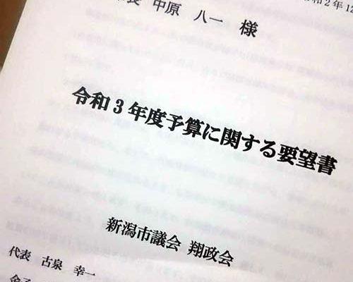 中原市長に翔政会として予算に関する要望書を提出させていただきました。