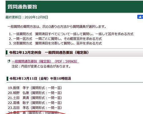 12月新潟市定例市議会が開かれました。