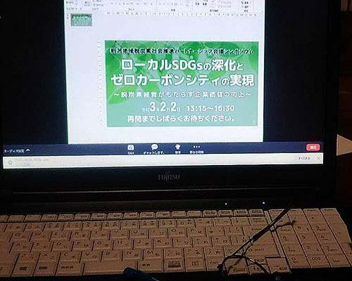 2/2  新潟地域脱炭素社会推進パ−トナ−会議に参加致しました。