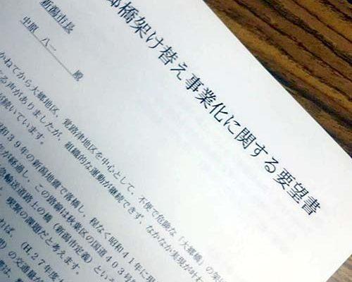 2/9  大郷橋の架替え事業化に関する要望書を中原市長にお渡しました。