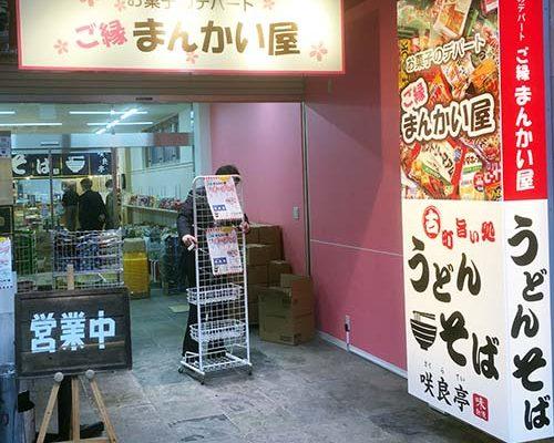 古町通7に、「ご縁まんかい屋古町店」がOPENします。