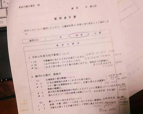 令和3年2月定例会、開会中です。3月5日の最後から2番目に質問させていただきます。