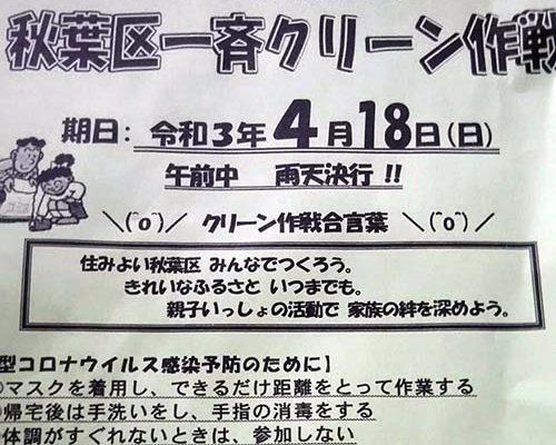 4/18 秋葉区一斉クリ−ン作戦に参加しました。