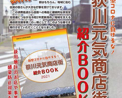 荻川元気商店街紹介BOOK2021が発行されました。