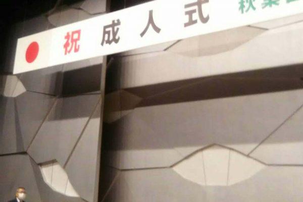 5/3 令和3年度秋葉区成人式がウェブ開催で、行なわれました。