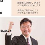 国定隼人さん街頭演説会 9/26㈰