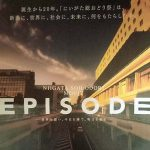 映画『EPISODE』を観て来ました。